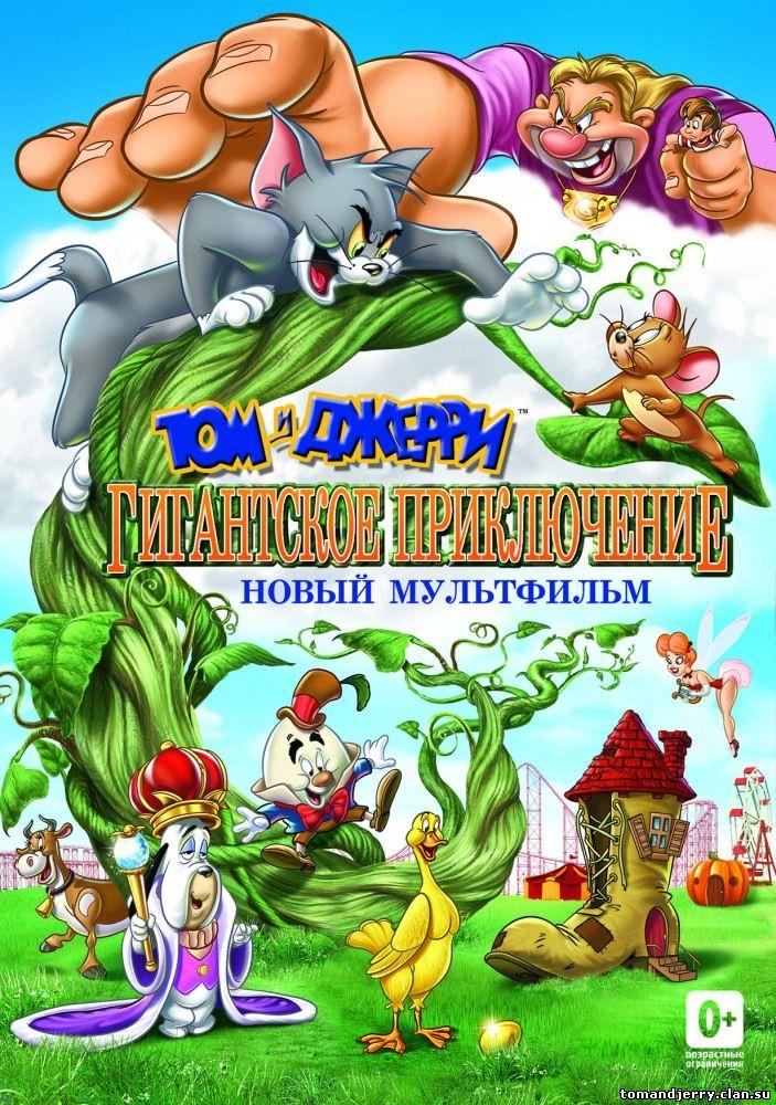 «Смотреть Онлайн Том И Джерри На Русском Все Серии» — 1998